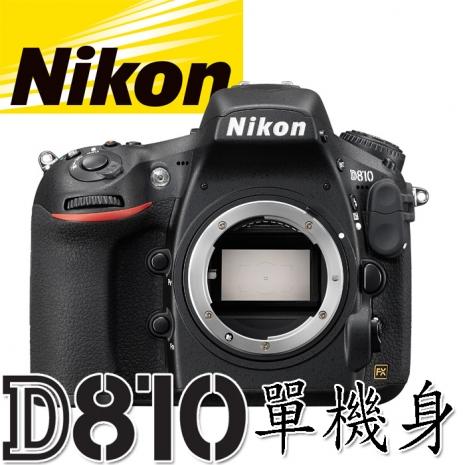 Nikon D810 單機身(公司貨)贈64G(90M)記憶卡!