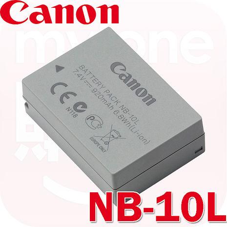 Canon NB-10L 原廠鋰電池(裸裝)(適用PowerShot G3X、SX60 HS、G16、G1X等)