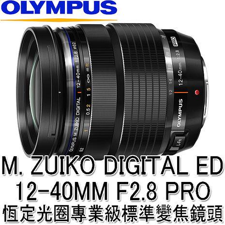 Olympus M.ZUIKO DIGITAL ED 12-40mm F2.8 PRO鏡頭 裸裝無彩盒 (公司貨)