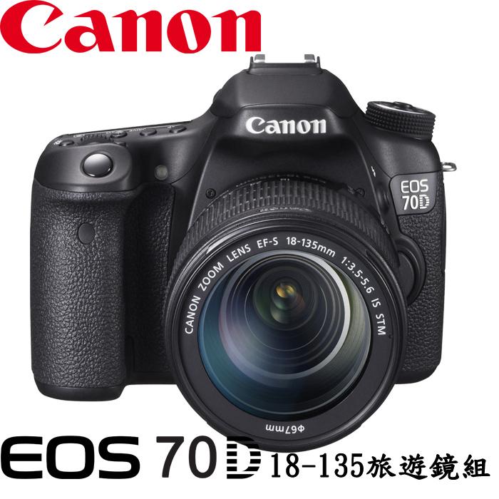 Canon EOS 70D 18-135 STM旅遊鏡組(公司貨)