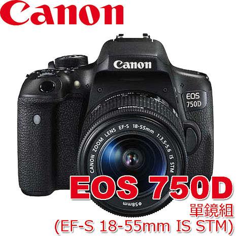 Canon EOS 750D 18-55單鏡組(公司貨)Wi-Fi!多角度3吋螢幕!贈64G+充+快門線等