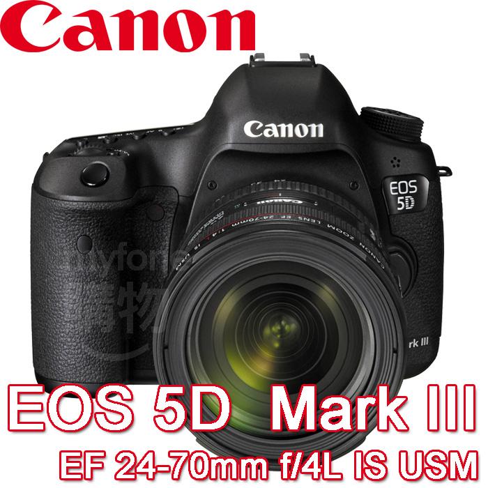Canon 5D Mark III 24-70 f4L單鏡組5D3(公司貨)贈原電(8/31前申請送原廠電池+印表機)