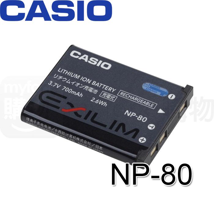 CASIO 卡西歐 NP-80 原廠電池(裸裝)