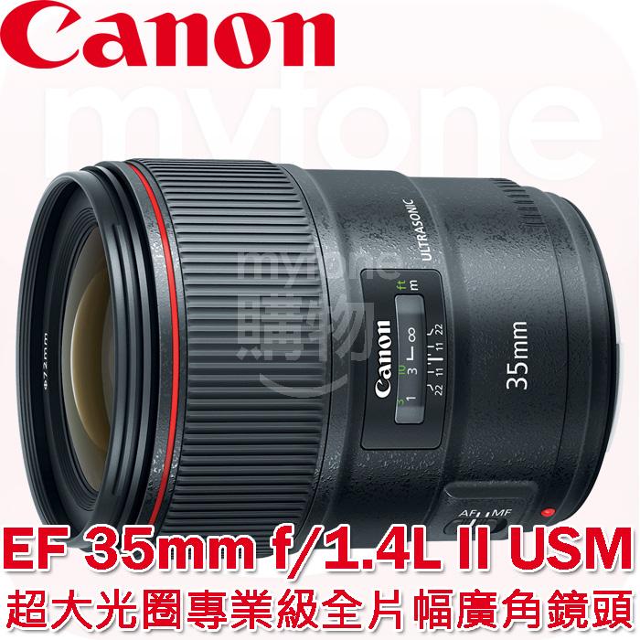 Canon EF 35mm f/1.4L II USM超大光圈全片幅廣角鏡頭(公司貨)贈B+W XSP MRC UV!