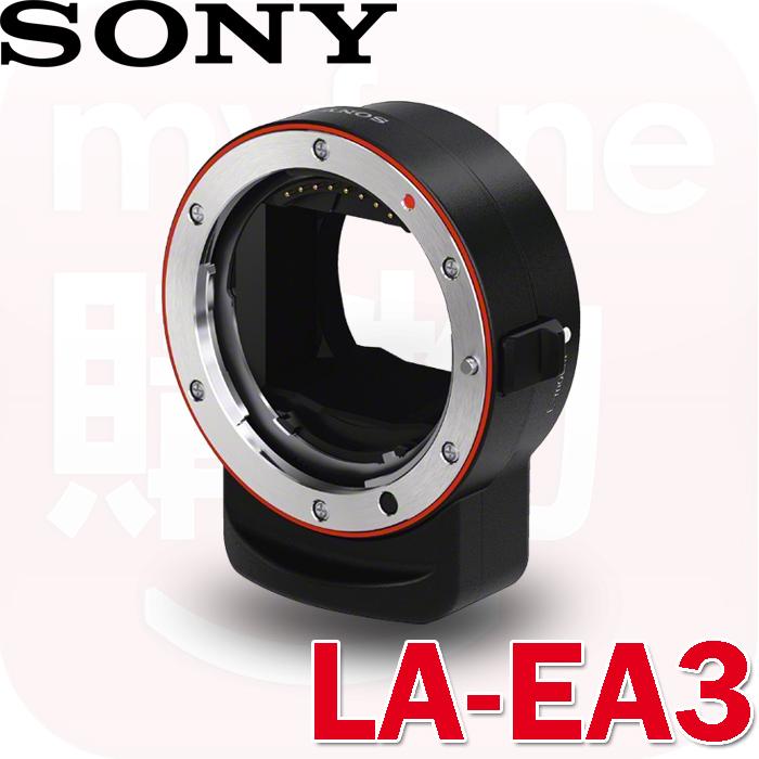 SONY LA-EA3 鏡頭轉接環(公司貨)內建自動對焦馬達!