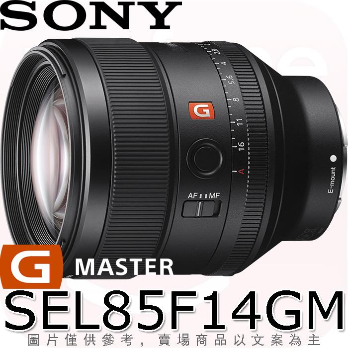 SONY SEL85F14GM G鏡 FE 85mm F1.4 GM G MASTER全片幅定焦鏡頭(公司貨)