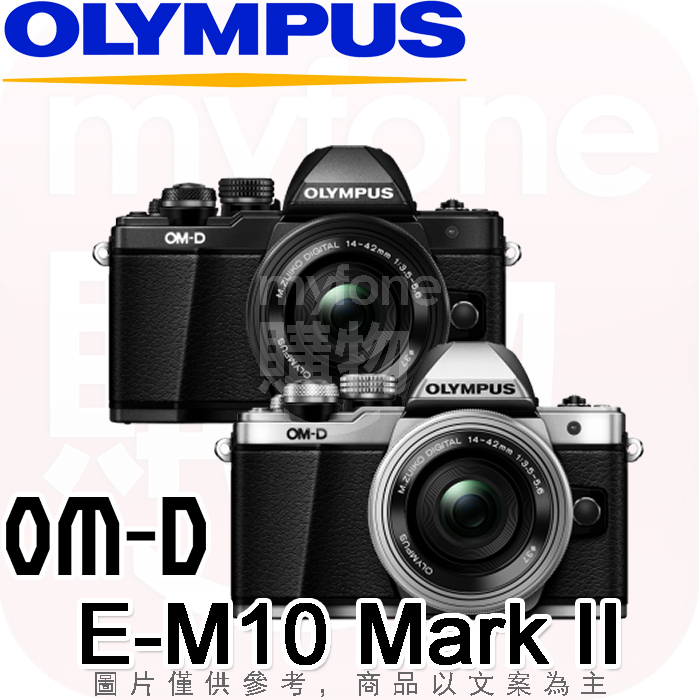 Olympus E-M10 Mark II 14-42 EZ單鏡組+17mm F1.8鏡頭(公司貨)贈64G電充UV等!