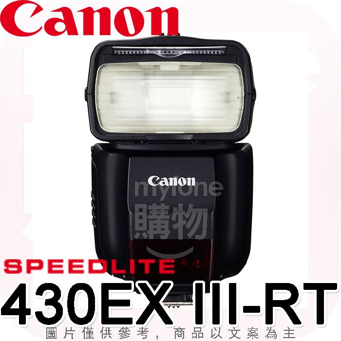 Canon Speedlite 430EX III-RT閃光燈(公司貨)內建無線電閃光控制!