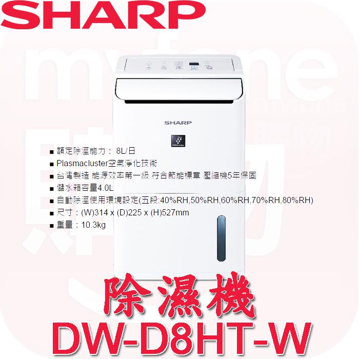 SHARP 夏普除濕機DW-D8HT-W(公司貨)額定除溼能力: 8L/日!-家電.影音-myfone購物