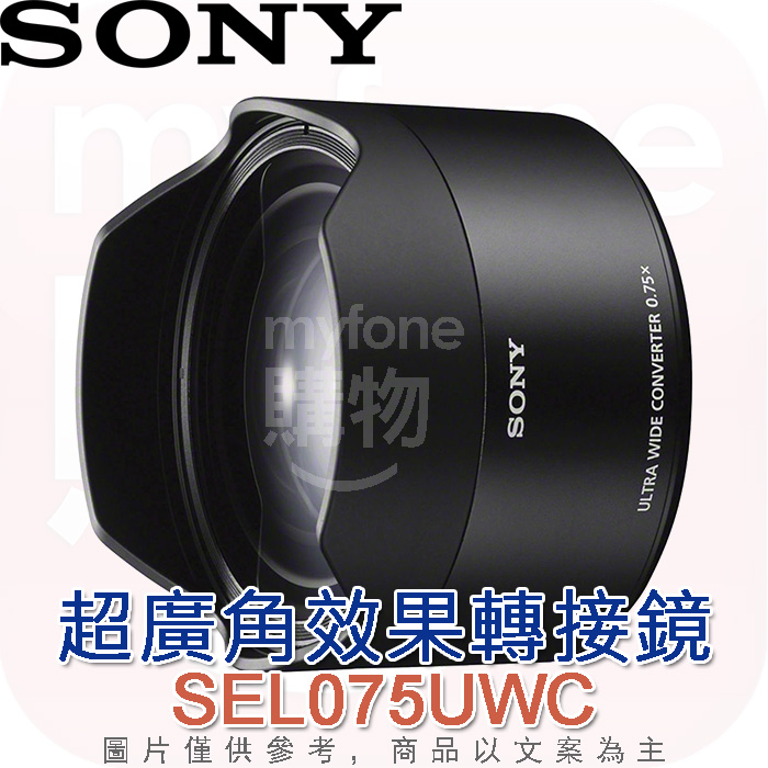 SONY SEL075UWC超廣角效果轉接鏡(公司貨)防塵防滴設計!