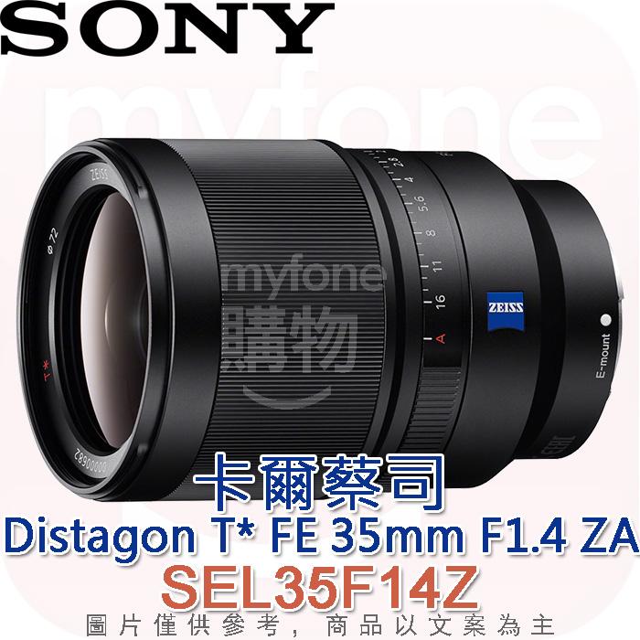 SONY SEL35F14Z 卡爾蔡司 Distagon T* FE 35mm F1.4 ZA大光圈廣角鏡頭(公司貨)