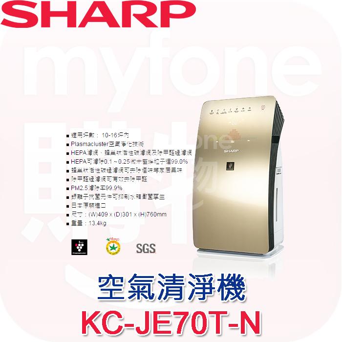 【SHARP】夏普空氣清淨機KC-JE70T-N(公司貨)日本原裝!適用坪數10-16坪!贈FZ-E70HFE濾網乙組!