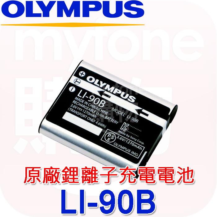 Olympus LI-90B原廠鋰離子充電池(裸裝)(適用TG-4 TG-3 TG-2 XZ-2等相機)-相機.消費電子.汽機車-myfone購物