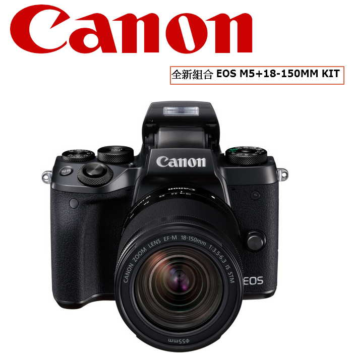 CANON EOS M5+18-150MM KIT(公司貨)※隨貨附贈:SANDISK SD32GB/90M +LP-E17原廠電池