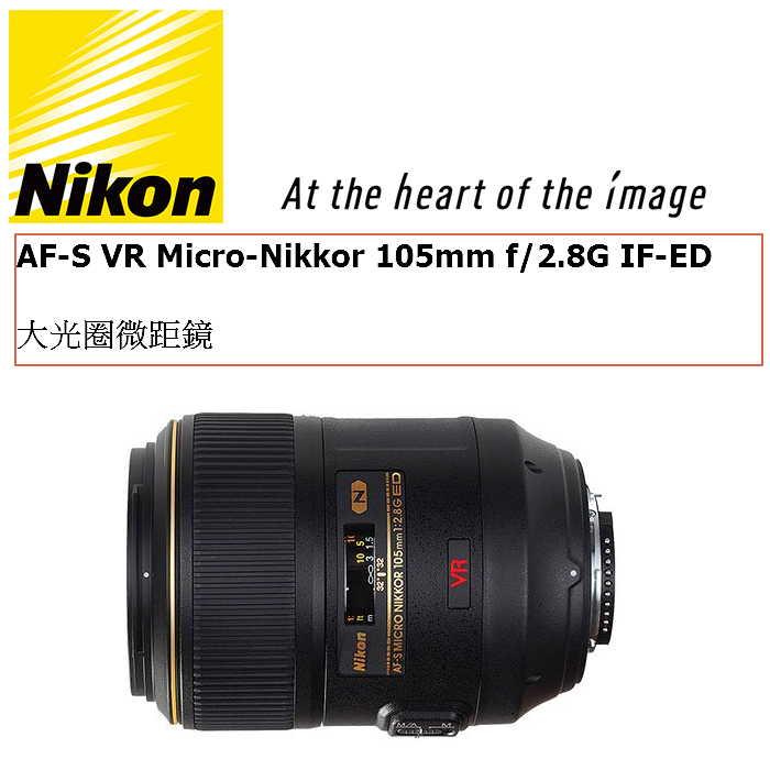 Nikon AF-S VR Micro-Nikkor 105mm f/2.8G IF-ED 微距鏡 (國祥公司貨) 贈:吹球+拭鏡筆