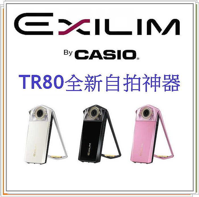 【預購】Casio EX-TR80 / TR750(公司貨)
