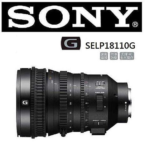 SONY SELP18110G E-PZ 18-110MM F4 G OSS 電動變焦鏡 (公司貨) E-mount!