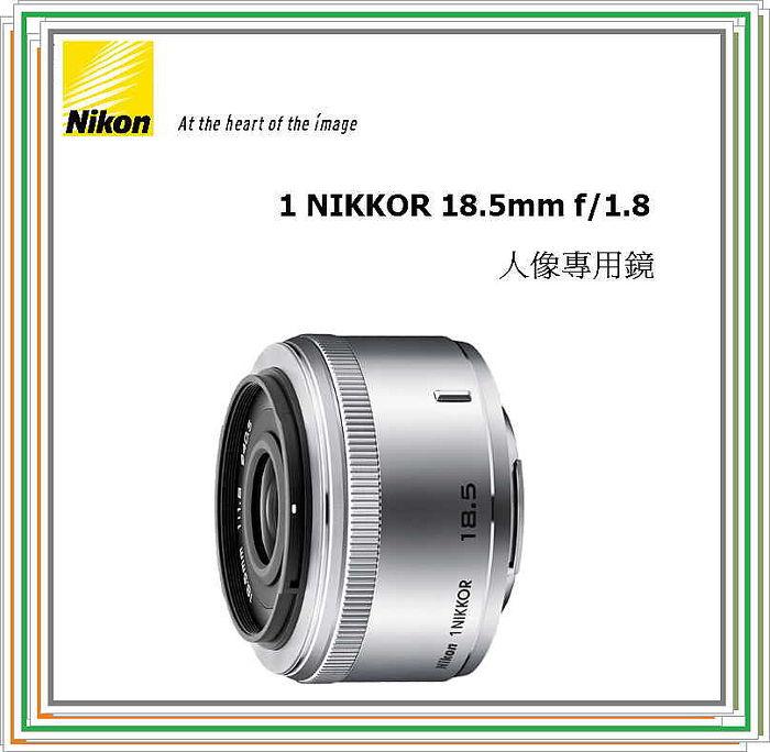 【Nikon】1 NIKKOR 18.5mm f/1.8(公司貨) 人像專用鏡頭