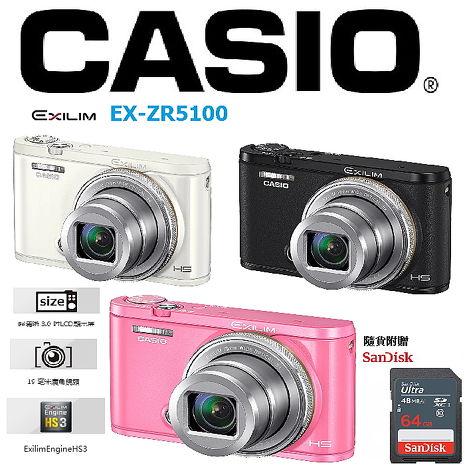 CASIO EX-ZR5100 SD64G全配組 (公司貨) 自拍美顏機再升級白