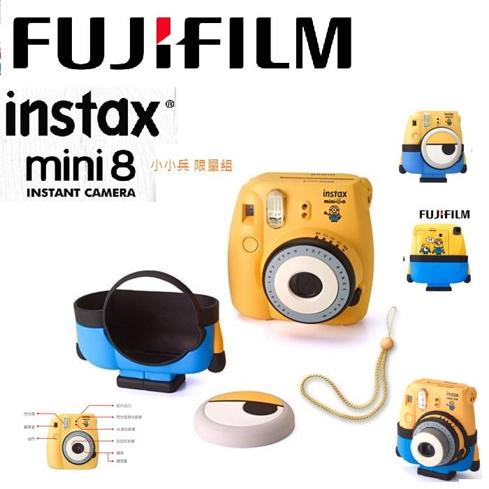 Fujifilm instax mini 8 Minion 小小兵 富士馬上看拍立得相機mini8(公司貨1年保固)贈底片!