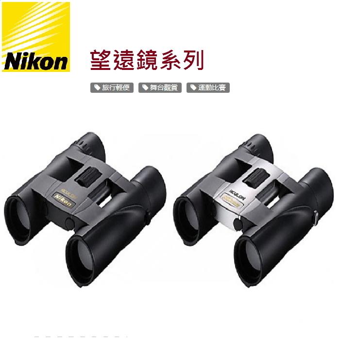 NIKON ACULON A30 10X25 輕巧型望遠鏡(公司貨)黑