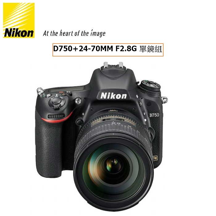 NIKON D750 + AF-S 24-70mm F2.8G ED VR 旅遊鏡組 全幅機 公司貨