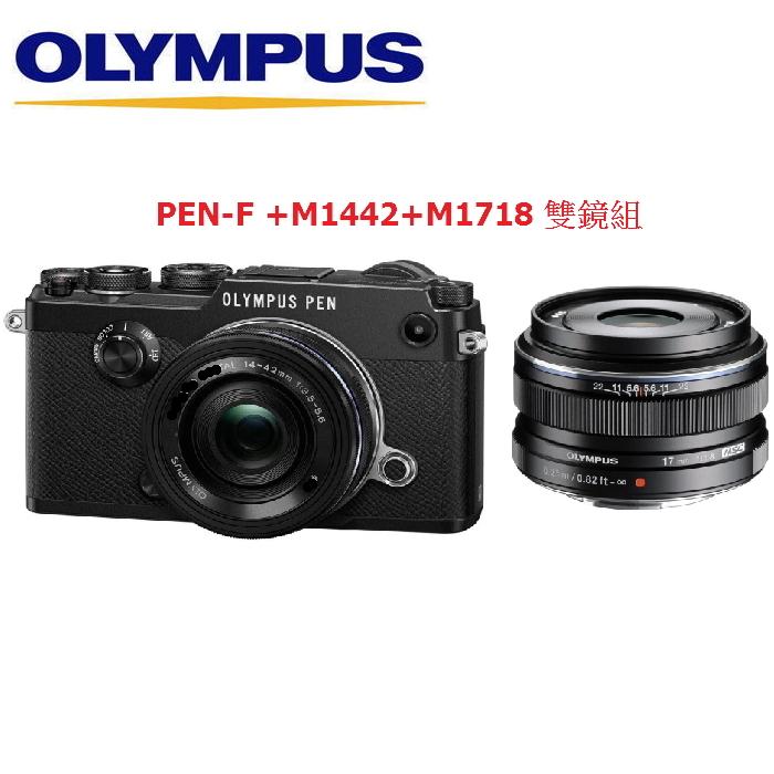 Olympus PEN-F +17mm F1.8 +14-42MM R手動鏡 黑 雙鏡組(公司貨)贈SD64G+原電底座全配組