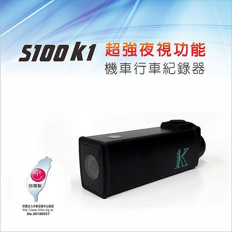 勁曜 S100 K1 特仕版★夜視極佳版★ 防水機車行車記錄器+5V車充線&U型全能夾