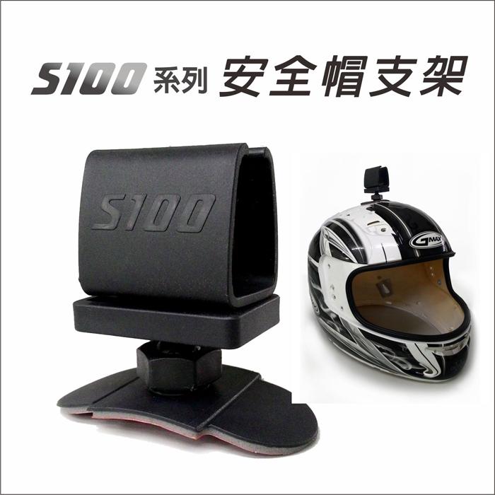 勁曜 S100 新配件★U型全能夾★適用於安全帽及機車後照鏡