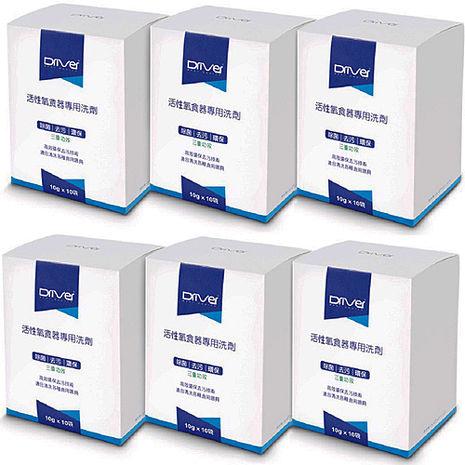 Driver活性氧 食器專用洗劑 (6盒)