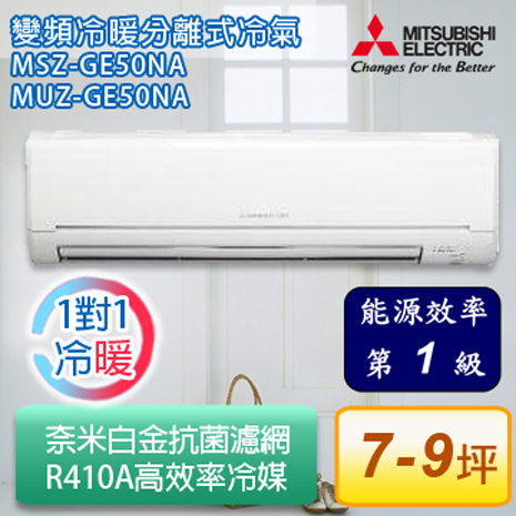 【MITSUBISHI三菱】靜音大師 7-9坪變頻冷暖分離式冷氣 MUZ-GE50NA/MSZ-GE50NA