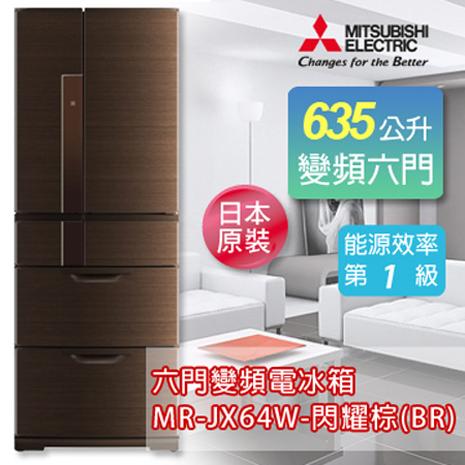 【MITSUBISHI三菱】635L日本原裝變頻六門電冰箱-閃耀棕 MR-JX64W-BR