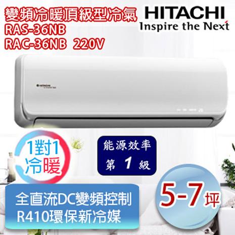 HITACHI日立《頂級系列》變頻冷暖型5-7坪 分離式冷氣 RAS-36NB/RAC-36NB