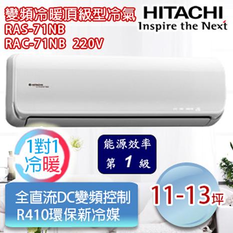 HITACHI日立《頂級系列》變頻冷暖型11-13坪 分離式冷氣 RAS-71NB/RAC-71NB
