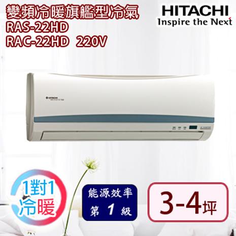 HITACHI日立《旗鑑系列》變頻冷暖型3-4坪 分離式冷氣 RAS-22HD/RAC-22HD