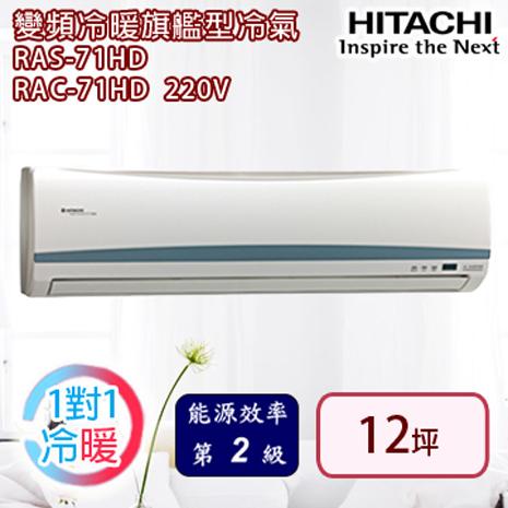 HITACHI日立《旗鑑系列》變頻冷暖型12坪 分離式冷氣 RAS-71HD/RAC-71HD