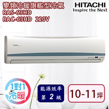 HITACHI日立 《旗鑑系列》變頻冷暖型10-11坪 分離式冷氣 RAS-63HD/RAC-63HD