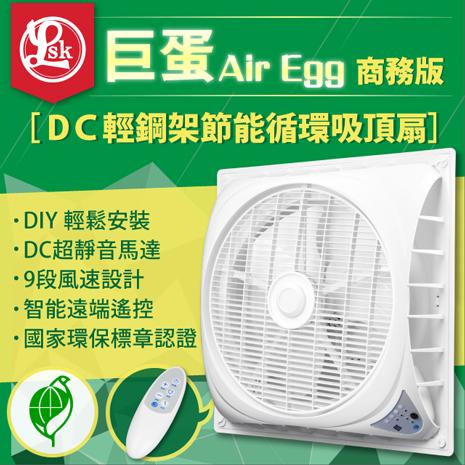 【樂司科LSK】 AirEgg巨蛋 DC直流節能循環吸頂扇 LSK-1631加碼送TANITA體重計