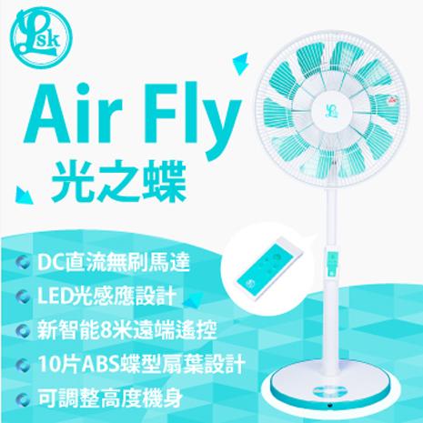 【樂司科LSK】 AirFly光之蝶 DC直流節能循環立扇LSK-DC001加碼送LSK保溫瓶