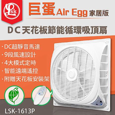 【樂司科LSK】AirEgg巨蛋 DIY 天花板安裝節能循環吸頂扇 LSK-1631P加碼送LSK保溫瓶