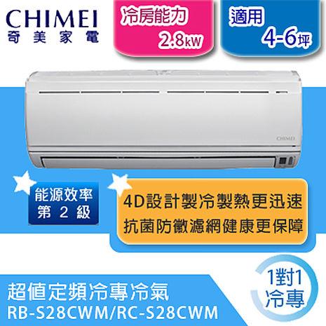 【CHIMEI奇美】4-6坪超值冷專定頻一對一分離式冷氣RB-S28CWM/RC-S28CWM