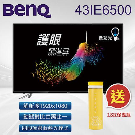 【BenQ】43吋護眼黑湛屏低藍光LED液晶顯示器+視訊盒 43IE6500送LSK保溫瓶