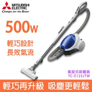 MITSUBISHI三菱 日本原裝進口電機紙袋式吸塵器TC-F125JTW 透明藍
