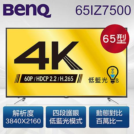 【BenQ】65型 4K LED低藍光顯示器+視訊盒(65IZ7500+DT-145T)送飛利浦電磁爐