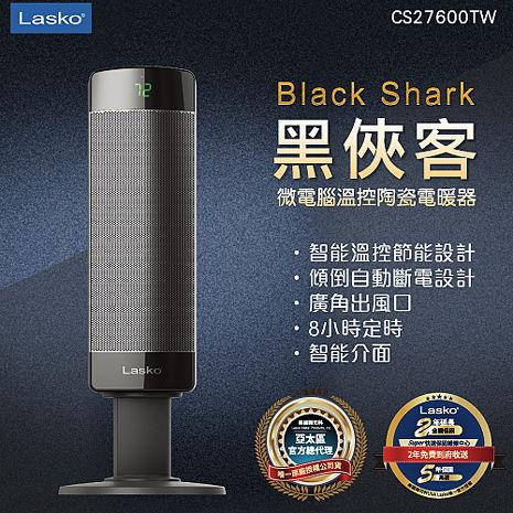 【美國 Lasko】Black Shark黑俠客 兩段式加熱流線型陶瓷恆溫電暖氣 CS27600TW