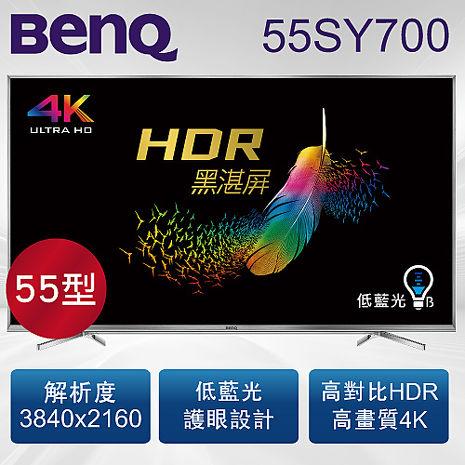 【BenQ】55吋4KUHD HDR液晶顯示器55SY700贈送飛利浦電磁爐