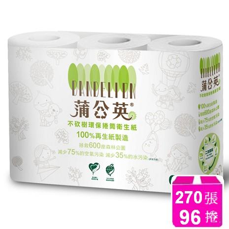 蒲公英 環保小捲筒衛生紙 270組x96捲/箱
