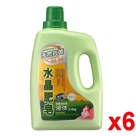 南僑 水晶葡萄柚籽-抗菌洗衣液体2.4kgx6/箱