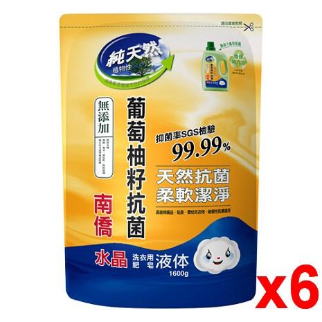 南僑 水晶葡萄柚籽-抗菌洗衣液体補充包1600gx6入/箱