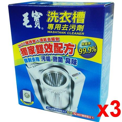 毛寶 洗衣槽專用去污劑3入x3盒/箱